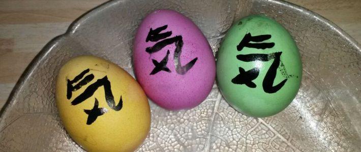 Das Takemusu Aikido Dojo Schwickartshausen wünscht frohe Ostern